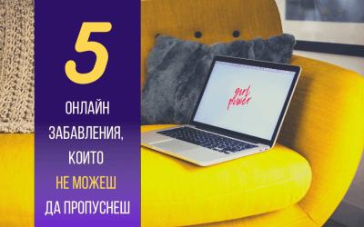 5 онлайн забавления, които не можеш да пропуснеш